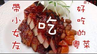 ????[遊記152]高雄國賓飯店粵菜廳超好吃 - 高雄攻略3
