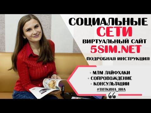 ВИРТУАЛЬНЫЕ НОМЕРА ДЛЯ СОЦ СЕТЕЙ. САЙТ 5sim.net