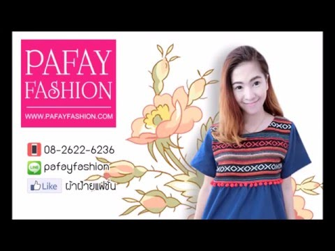ชุดเดรสผ้าฝ้าย ร้านผ้าฝ้ายแฟชั่น (pafayfashion)