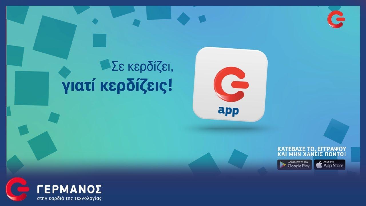 G App, σε κερδίζει γιατί κερδίζεις!