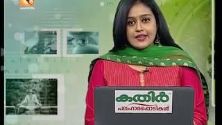 തൈറോയ്ഡ് രോഗത്തെ എങ്ങനെ ഒഴിവാക്കാം | Health News:Malayalam | 02'nd Jan 2019