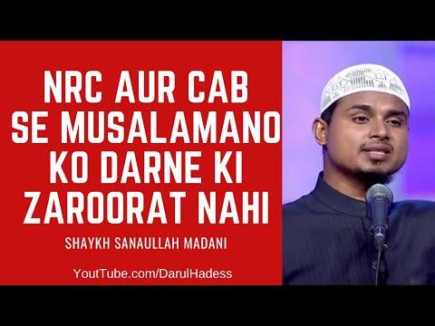 Citizenship Amendment Bill Aur NRC Khabar Se Nahi ALLAH Se Dare Musalaman | Shaykh Sanaullah Madani