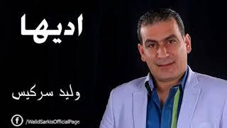 وليد سركيس / اديها / دبكة نااار /2018