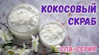 обалденно ароматный кокосовый скраб!  Как сделать скраб в домашних условиях  Мыловарение для всех