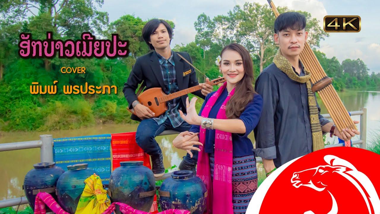 ฮักบ่าวเมียปะ (ຮັກບ່າວເມຍປະ) - พิมพ์ พรประภา (V.Cover) SUBTHAI 4K : MUSTANG MUSIC