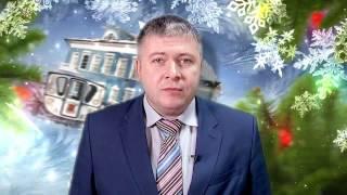 Новогоднее поздравление от Дениса Бродкова
