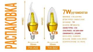 Светодиодные лампочки с цоколем Е14 для люстры. Распаковка.(Неплохие по характеристикам и эксплуатационным свойствам светодиодные (LED) лампочки. Заказывал с цоколем..., 2016-07-01T15:41:27.000Z)