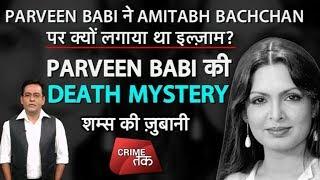 AMITABH BACHCHAN पर PARVEEN BABI ने क्यों लगाया था इल्ज़ाम पूरी कहानी शम्स की ज़ुबानी| Crime Tak