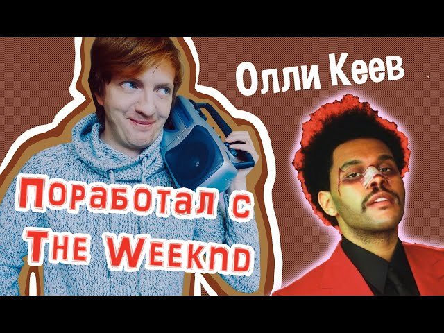 Разбор хита The Weeknd