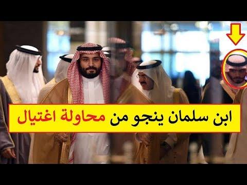 خبر عاجل وخطييبر : محمد ابن سلمان ينجو من محاولة اغتيبال في السعودية !!