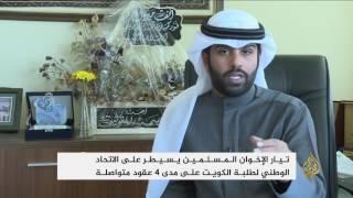 تأثير واسع لتيار الإخوان المسلمين بجامعة الكويت