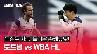 '돌아온 손케듀오!' 토트넘 vs WBA 하이라이트 #SPORTSTIME