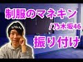 【反転】乃木坂46/ 制服のマネキン サビ ダンス振り付け