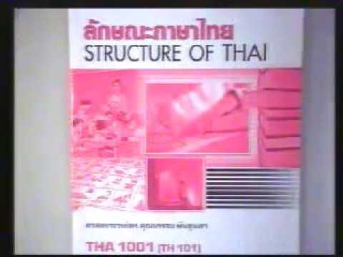 ลักษณะและการใช้ภาษาไทย 1/14 (เทอม 2/2557) รามฯ