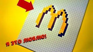 Рисуем по клеточкам - McDonalds!