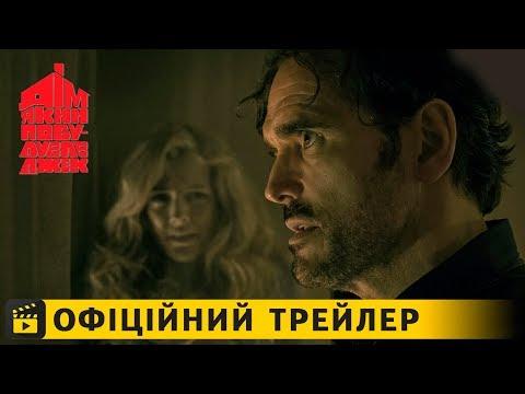 трейлер Дім, який побудував Джек (2018) українською