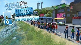 видео город Автобус