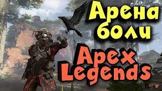 Игра Apex Legends - РЕЛИЗ, Первый взгляд, Прямой эфир Убийца всех PUBG