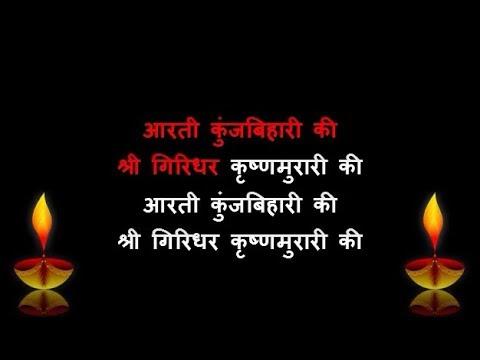 Aarti Kunj Bihari Ki - Karaoke - Hari Om Sharan