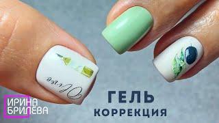 Коррекция ногтей ГЕЛЕМ 😍 Аппаратный маникюр 😍 Маникюр для начинающих 😍 Ирина Брилёва