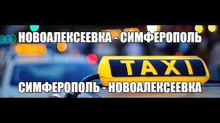 Такси Симферополь Новоалексеевка ☎+79782728312   ☎+380507555620(, 2017-02-08T09:27:50.000Z)