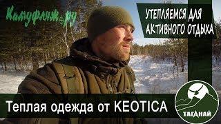 Утепленный жилет, флисовая куртка и перчатки Keotica от Камуфляж.ру для активного отдыха зимой