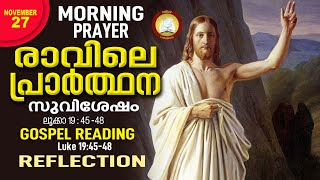 രാവിലെ പ്രാര്‍ത്ഥന November 27 # Athiŗavile Prarthana 27th November 2020 Morning Prayer & Songs