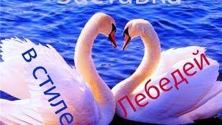 Заставка в стиле Лебедей