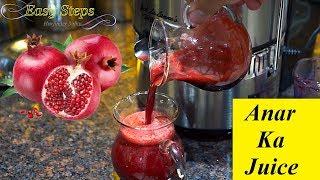 How To Make Pomegranate Juice | Homemade Anar Da Juice