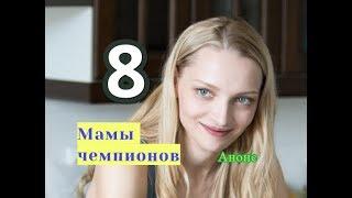 МАМЫ ЧЕМПИОНОВ сериал 8 серия Дата выхода анонс Сюжет