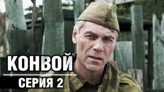 Сериал Конвой - 2 серия