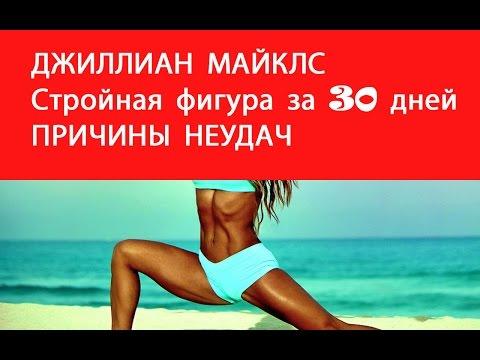 Диета джилиан майклс стройная фигура за 30 дней меню