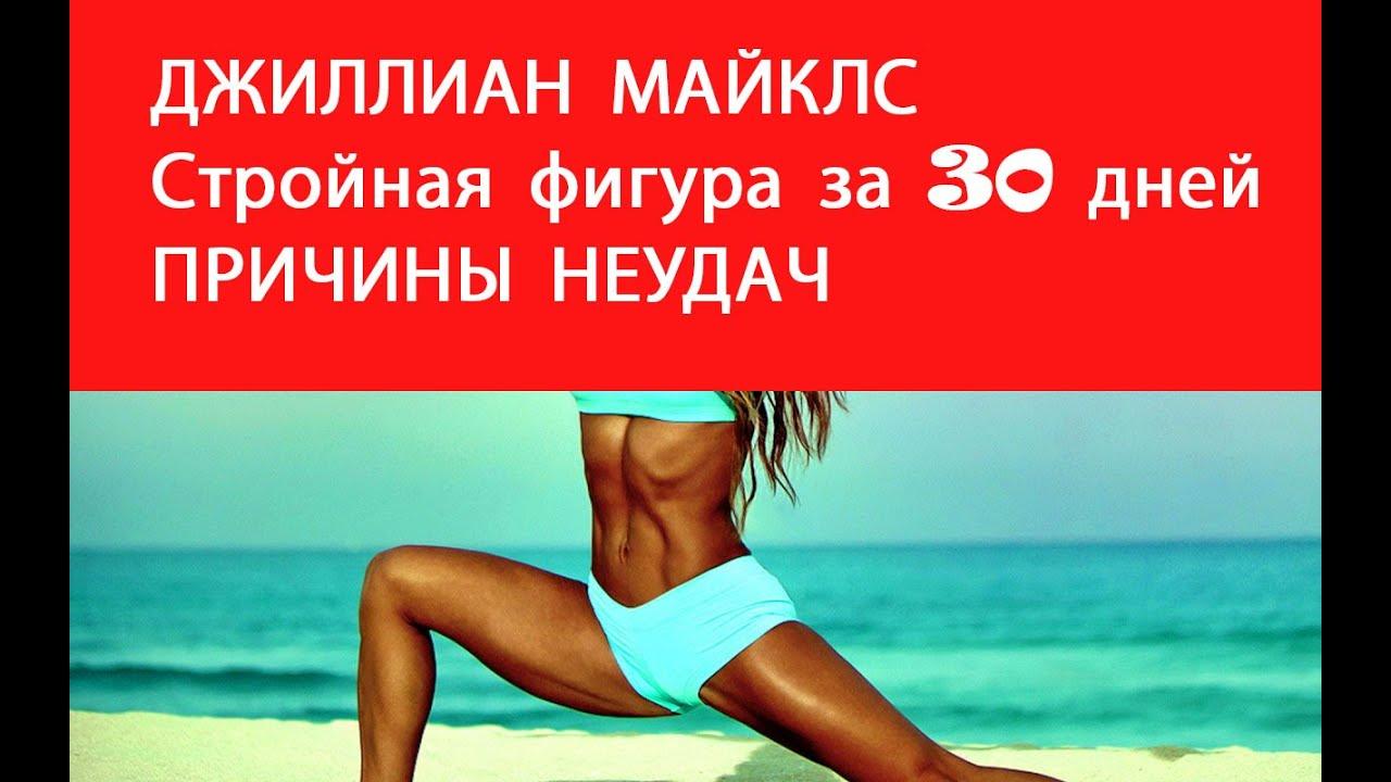 СТРОЙНАЯ ФИГУРА ЗА 30 ДНЕЙ С ДЖИЛЛИАН МАЙКЛС СКАЧАТЬ БЕСПЛАТНО