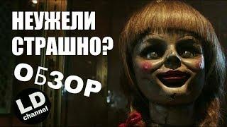 Проклятие Аннабель: Зарождение Зла ОБЗОР. фильм 2017