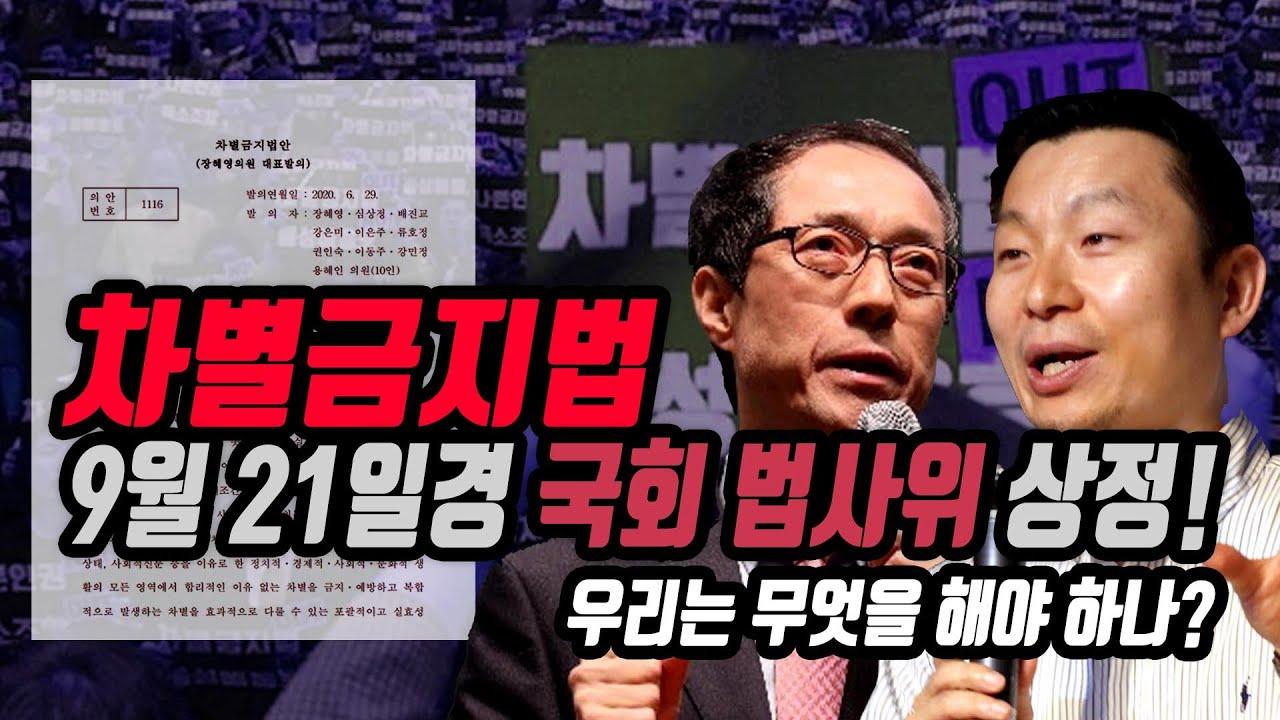 차별금지법 9월 21일경 국회 법사위 상정 앞두고, 길원평 교수와 염안섭 원장의 호소