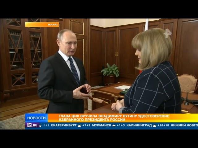 Глава ЦИК вручила Путину удостоверение избранного президента России