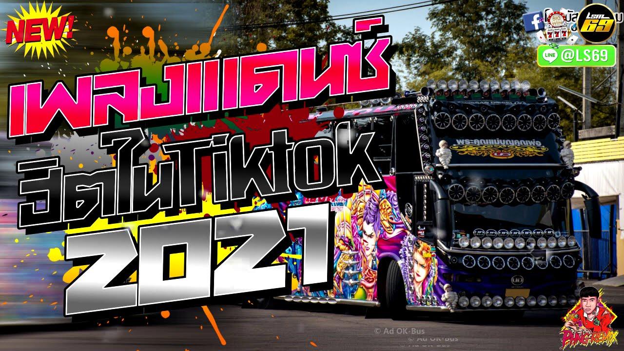 เพลงแดนซ์3ช่า เพลงฮิตในTIKTOK ปี2021 ( เบสกระหึ่ม !! ) Mini-Nonstop VOL.58 PHNG REMiX