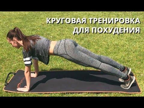 Комплекс для похудения на стадионе II Я худею с Екатериной Кононовой