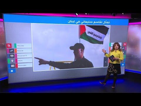 جدل بعد نصب تمثال قاسم سليماني في جنوب لبنان  - نشر قبل 2 ساعة