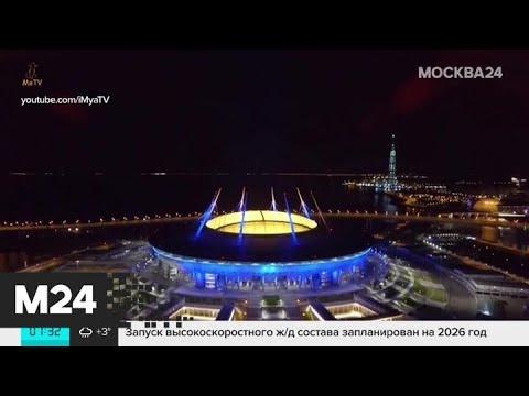 Спекулянты получили около 10% российских билетов на Евро-2020 - Москва 24