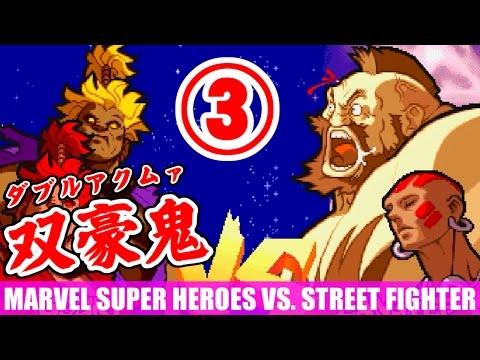 [3/4] 双豪鬼(DOUBLE-Akuma) - マーヴル・スーパーヒーローズ VS. ストリートファイター