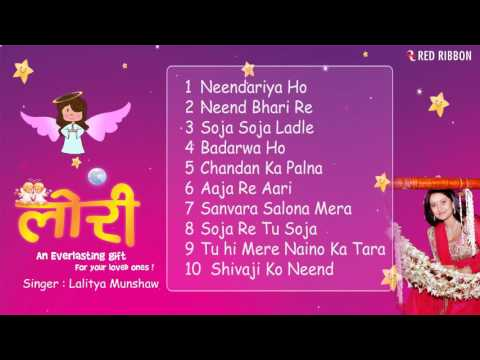 Lori (Lullaby) for Babies to go to sleep| Lalitya Munshaw | Audio Jukebox | Hind Lullabies