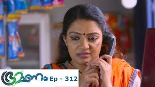 Bhramanam | Episode 312 - 26 April 2019 | Mazhavil Manorama
