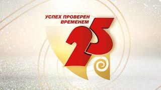 УСПЕХ ПРОВЕРЕН ВРЕМЕНЕМ. Юбилейная Конференция-2021. Онлайн-трансляция 25.09.2021.
