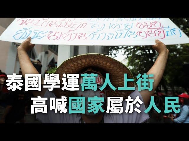 泰國學運萬人上街 高喊國家屬於人民【央廣國際新聞】