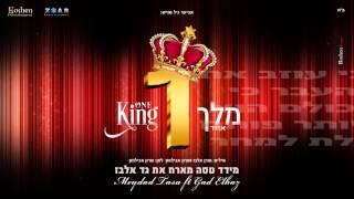 מידד טסה מארח את גד אלבז מלך אחד & meydad tasa &  Gad Elbaz  - One king