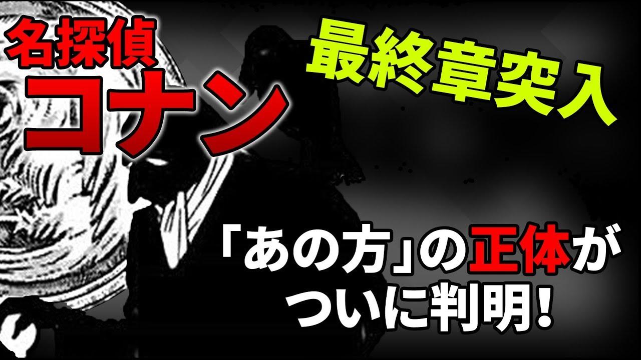 【名探偵コナン】 黒の組織のボス「烏丸蓮耶」とは!?【最終章突入!!】