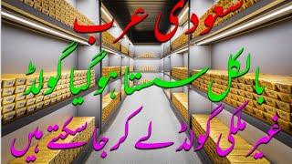 Gold Price Today in Saudi Arabia  Gold 1 Tola 24k,22k,18k,14k,