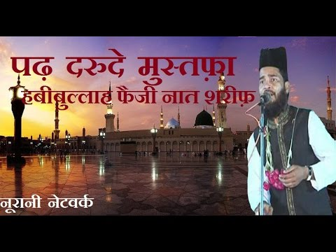New Naat Sharif - Habibullah Faizi Naat Padh Daroode Mustafa