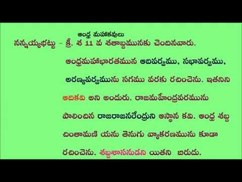Teta Telugu - Telugu literature - Andhra Maha Kavulu part 2